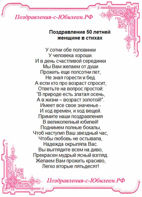 Поздравления с 50 летием женщине прикольные с подарками 54