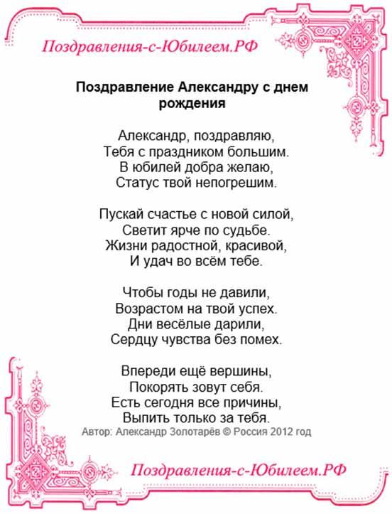 Музыкальный поздравления александру с днем рождения