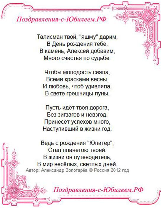 Алексею поздравление 60 лет