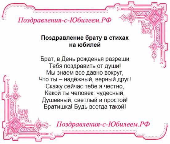 Поздравление с днем рождения жене братишки 61