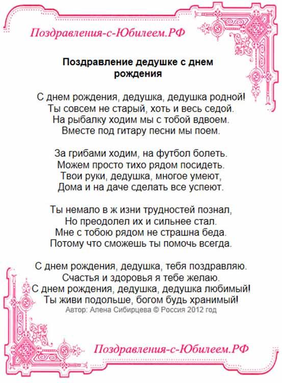 Поздравление на юбилей женщине 30 лет 106