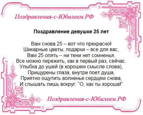 Поздравления юбилеем 25 подруге