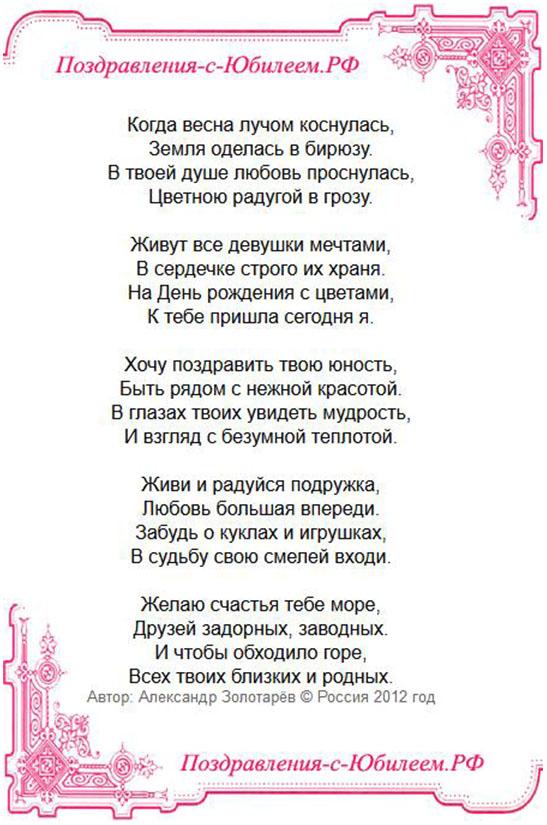 Стихи для детей 56 лет для заучивания