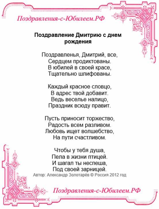 Поздравления с днем рождения дмитрия в стихах