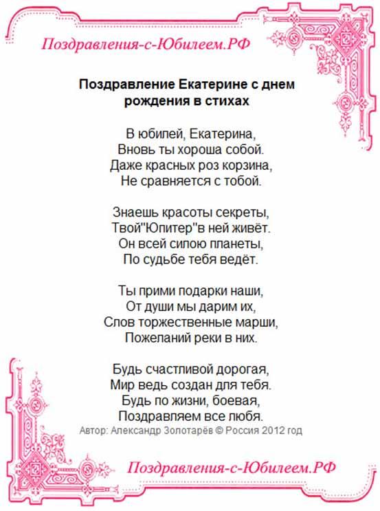 Поздравление в стихах екатерине с днем рождения