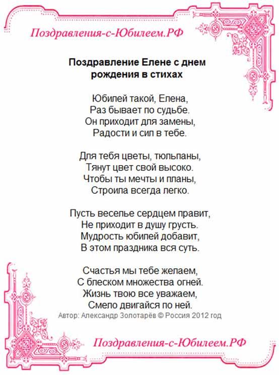 поздравления с днем рождения женщине в песнх загородных