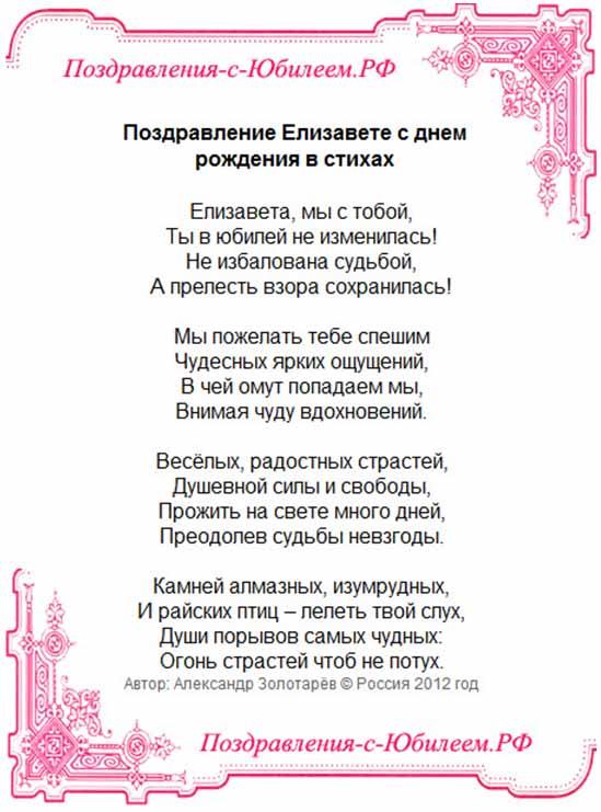 Поздравление елизавете с днём рождения в стихах
