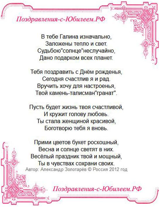 С днем рождения женщине 55 лет стихи 35