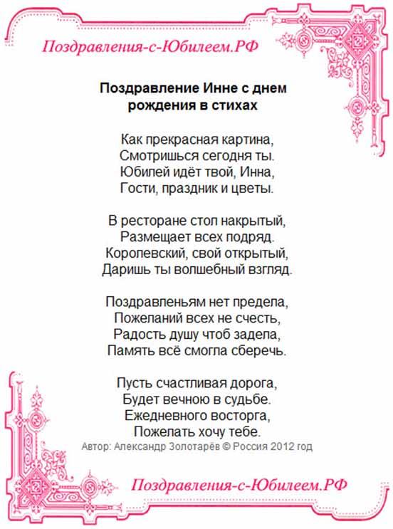 Поздравление с днём рождения женщине в стихах инне 82