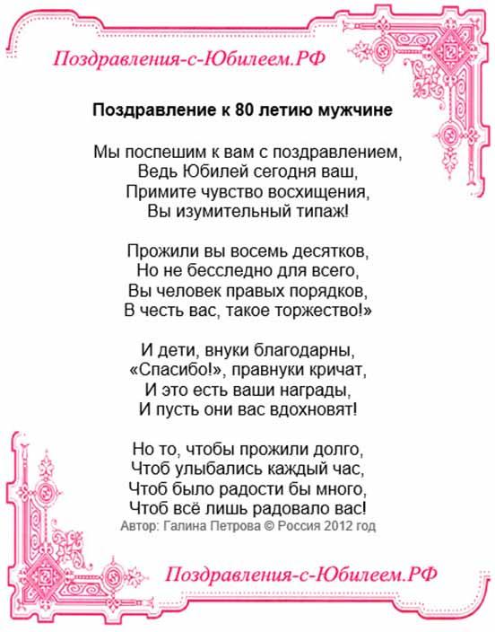 Поздравление с юбилеем 75 лет женщине в стихах красивые от коллег 38