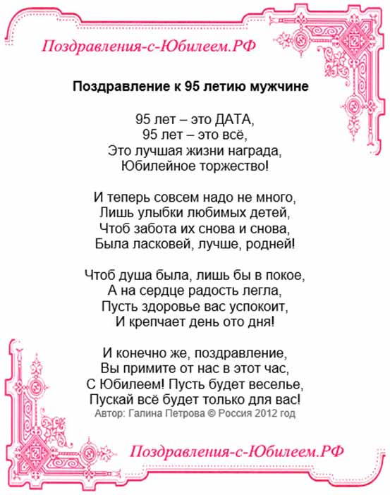 Поздравление с юбилеем мужчине в прозе 65 34