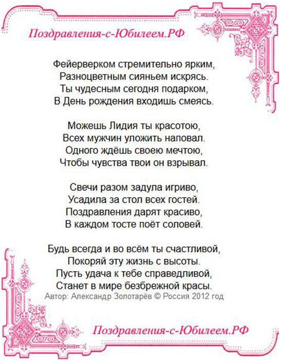 Поздравление мужчине 50 лет с днем рождения стихи 49