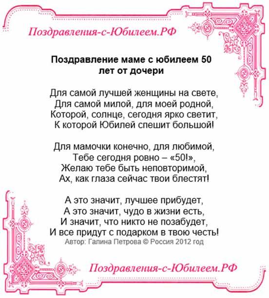 Поздравление женщине маме 24