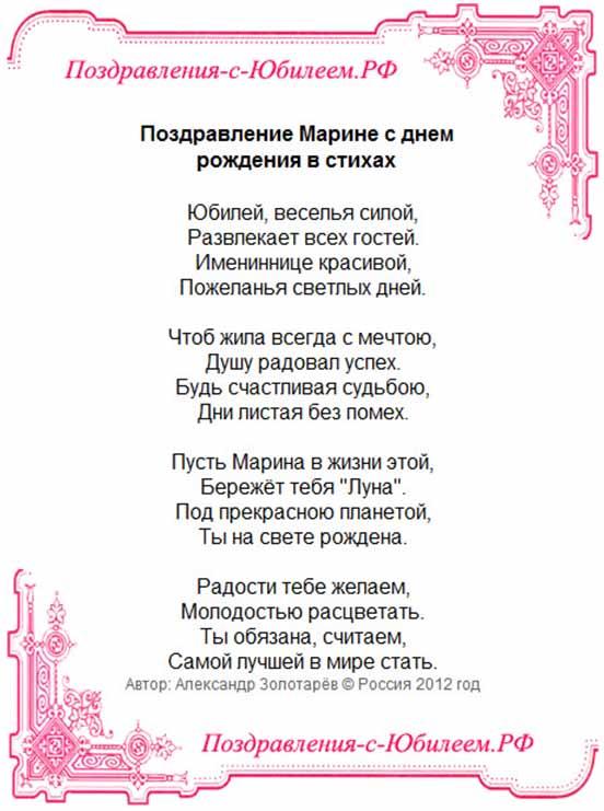 Поздравления с днем рождения в стихах ларисе