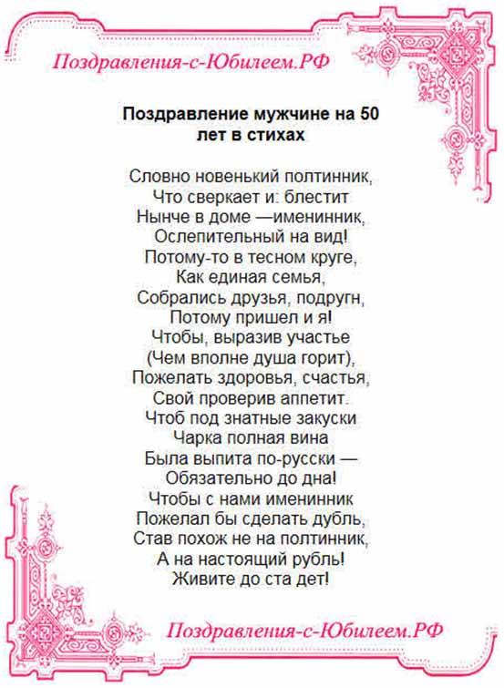 Прикольные поздравления мужу к 50 летию от жены