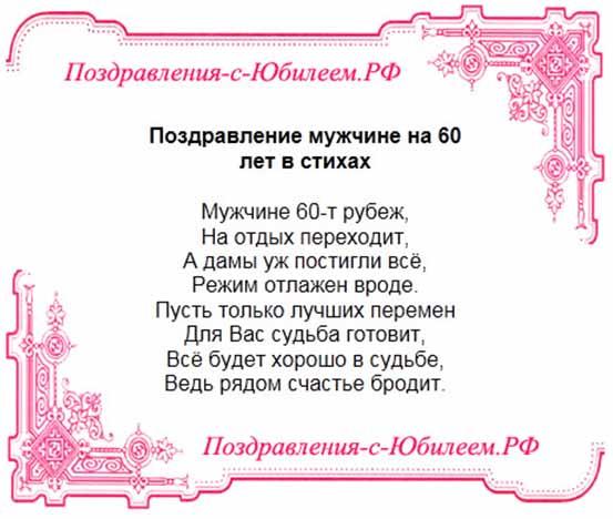 Поздравление с юбилеем с 60-летием для мужчины 74
