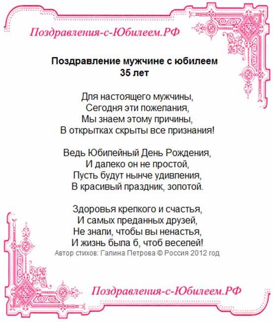 Поздравление с 35 мужчине открытка