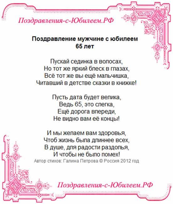 Поздравления с днем рождения женщине 66 летием женщине 1648
