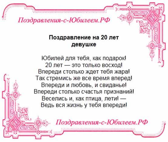 Смс поздравление 20 летием девушке