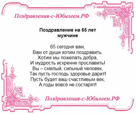 Поздравления с днем рождения мужчине 65 лет короткие