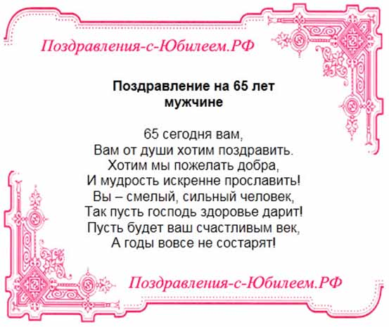 Поздравление с юбилеем 65 проза