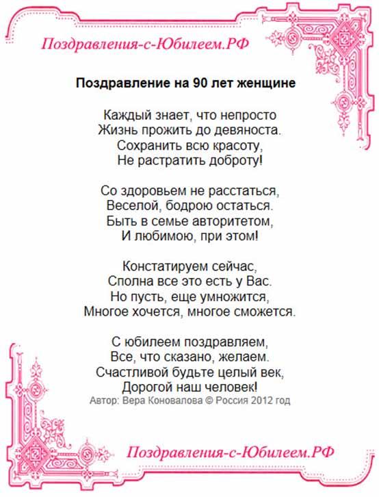 Поздравления с 90 летием мужчине прозой