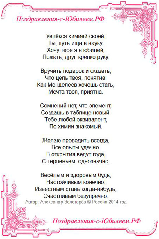 Поздравление с 55 лет мужчине татарский язык 618