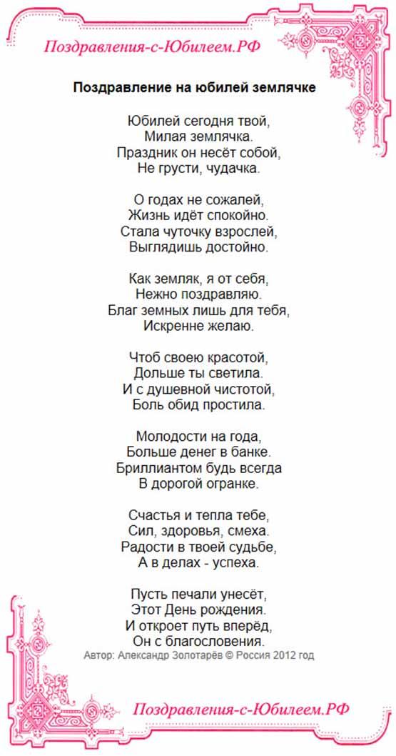 Стихи для юбилея села