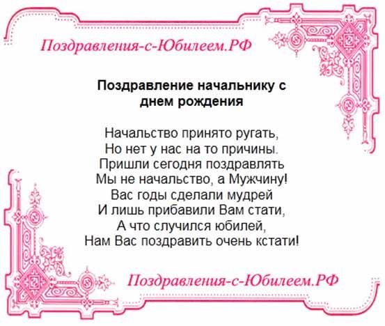 Поздравления с днем рождения мужчине от путина по именам