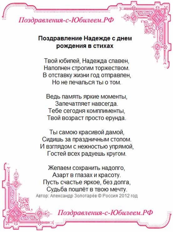Поздравления с днем рождения надежде от путина скачать бесплатно