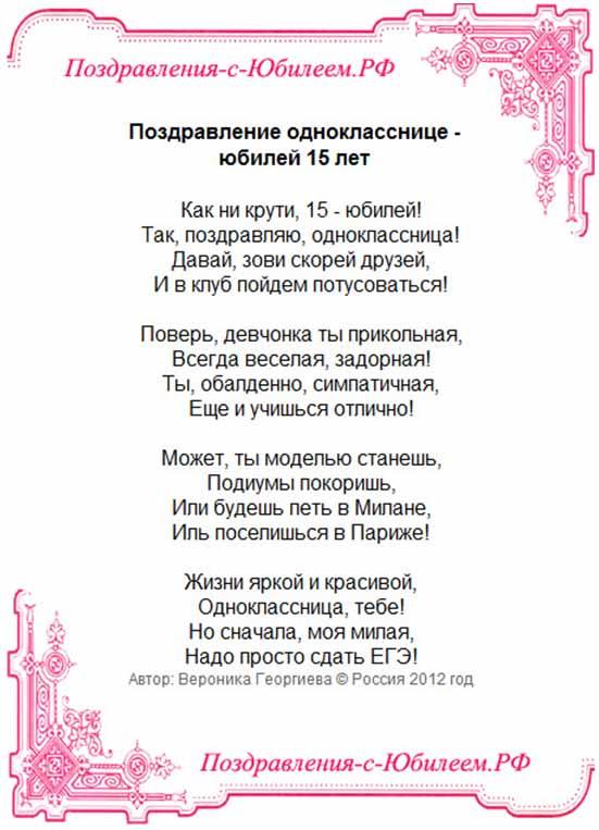 15 года девочке поздравление стихи 41