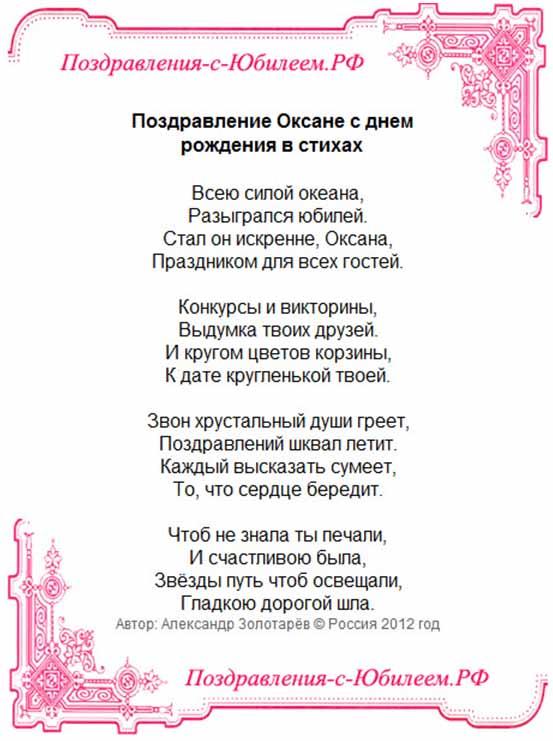 Открытки с днем рождения в стихах оксане