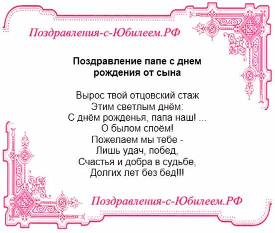 Стих для папы в день рождения взрослой дочери