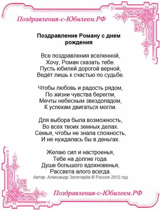 Поздравление с днем рождения для романа в стихах 23