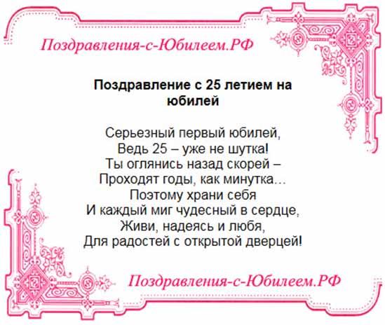 Поздравление женщине с 25-летием