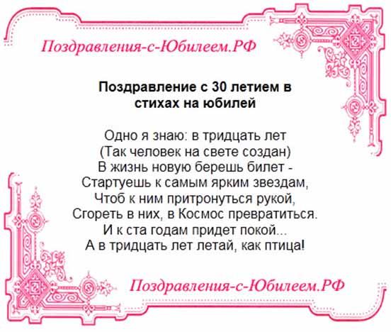 Поздравления в стихах с тридцатилетием