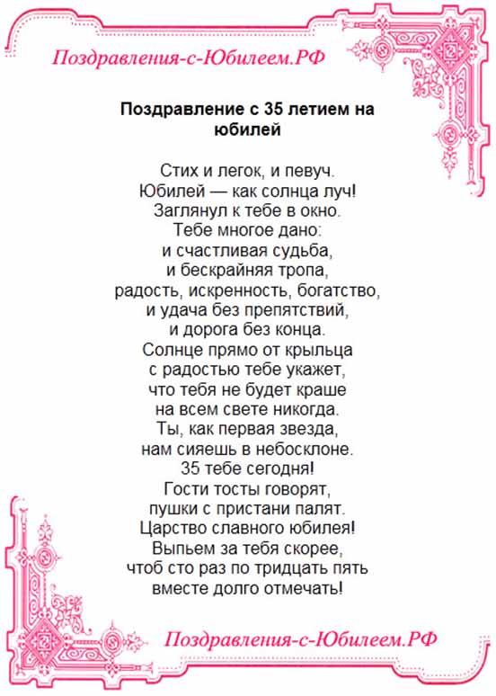 Поздравление с днем рождения 35 девушке в стихах красивые 91