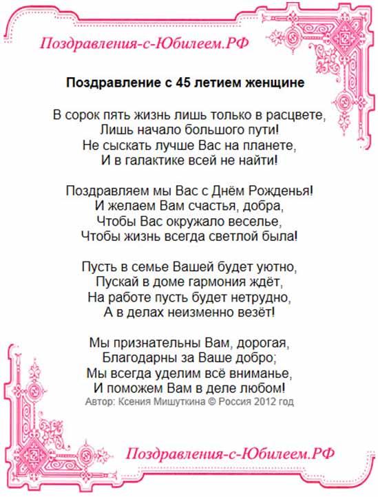 50 лет женщине поздравления на украинском языке 78