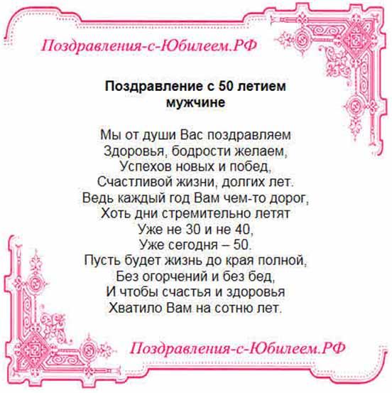 Поздравления с юбилеем 50 лет мужчины на татарском языке в стихах