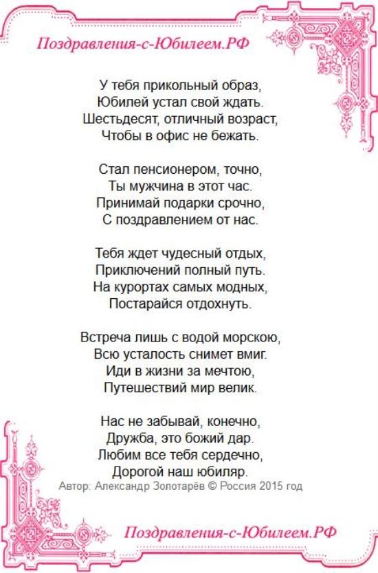 Поздравление с 60 на украинском языке