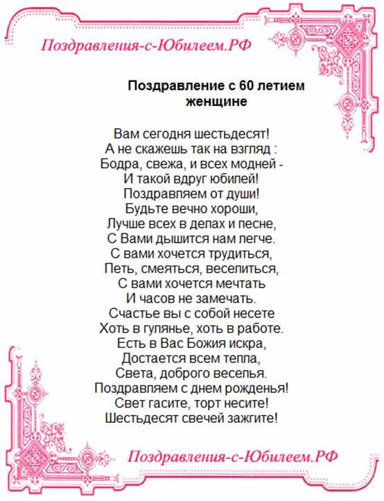 Поздравление с днем рождения юбилей 60 летие женщине