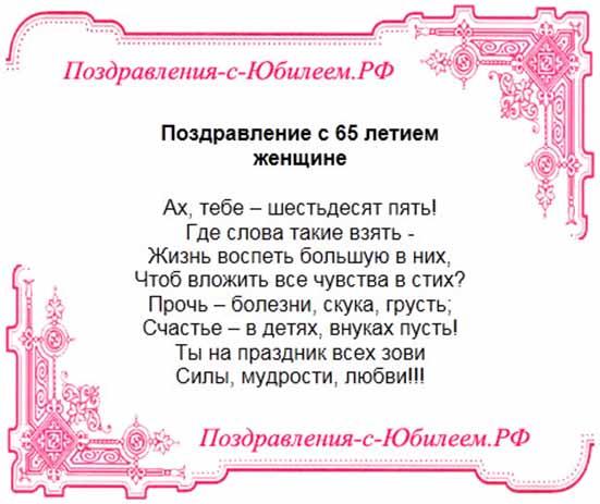 Прикольные поздравление женщине с 65 летием в стихах