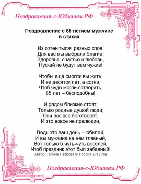 Поздравления с 85 юбилеем женщине в прозе