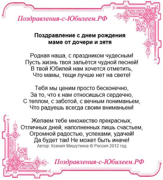 Поздравления с днем рождения маме от дочерей и зятей