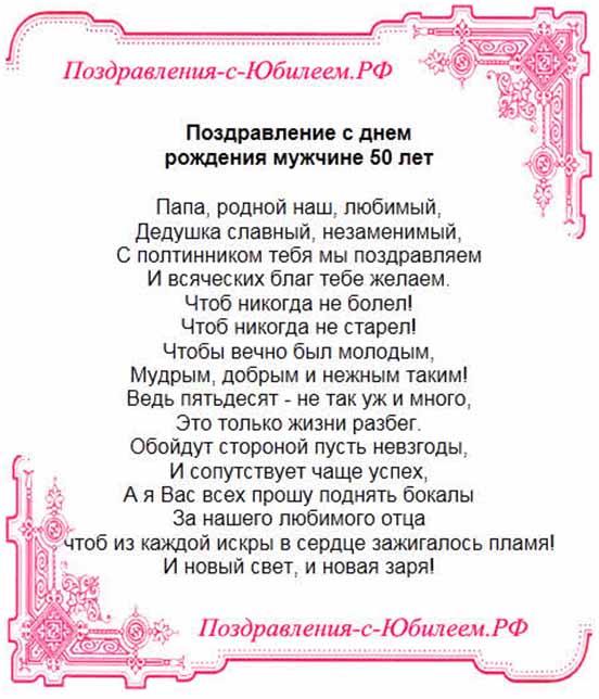 Поздравления отца с 50 летиям