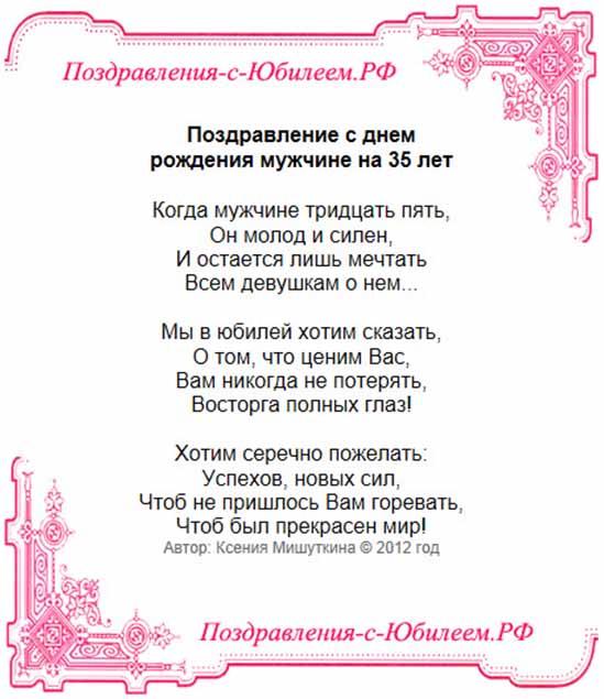 Поздравления с днем рождения женщине 35 лет короткие