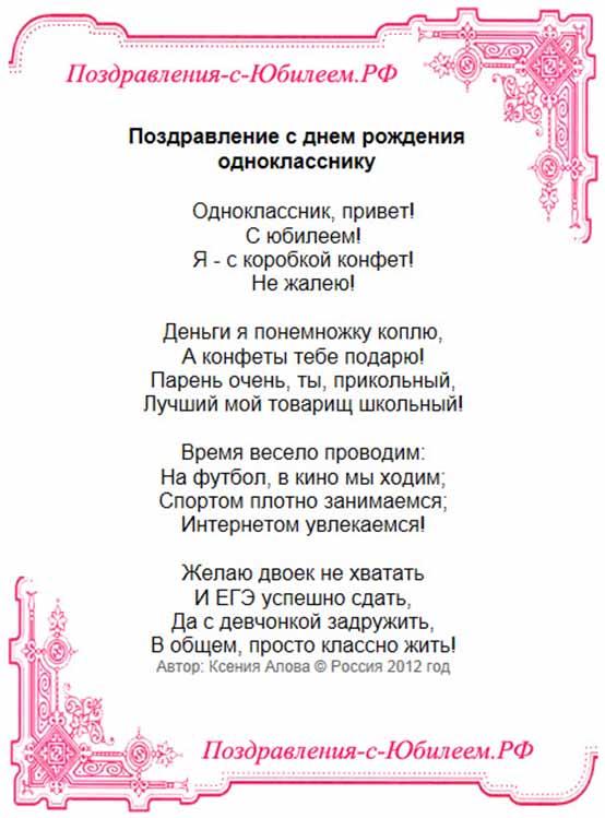 Поздравления с днем рождения стихи однокласснику