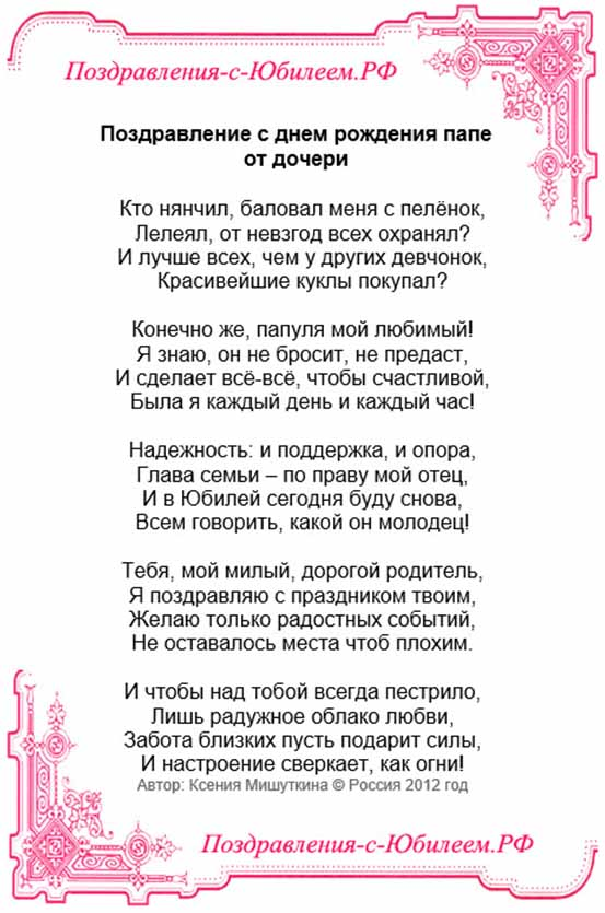 Поздравление с днем рождения папе от дочери на татарском языке в прозе