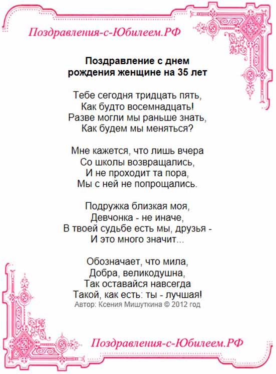 Поздравления с днем юбилеем на татарском языке 55 лет 953