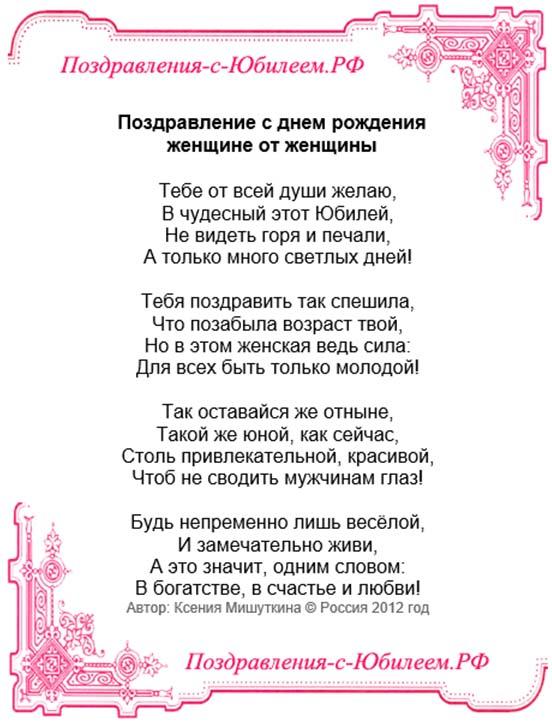 Поздравления с днём рождения женщине в стихах красивые с юбилеем 45 5